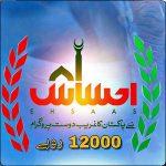 Ehsaas Program Apk App