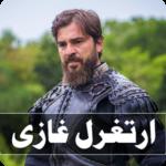 NTube: Ertugrul Ghazi in Urdu Apk