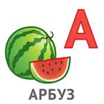 Алфавит для детей 4-5 лет Apk