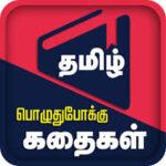 Tamil Kamakathakikaltamil 2019 Apk Download Offline