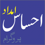 Ehsaas Imdad Program App